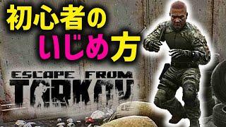 【EFT】Ep.04-ゆっくりさんのタルコフ戦記/Escape from Ta…