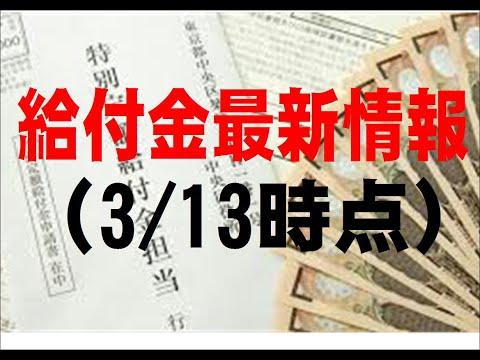 【特別定額給付金の最新情報3/13時点です】一律給付求めて声を上げていきましょう!