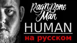 Rag N Bone Man Human Cover In Russian Кавер перевод на русском Bunny Roy Project