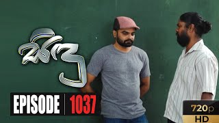 Sidu | Episode 1037 31st July 2020 Thumbnail