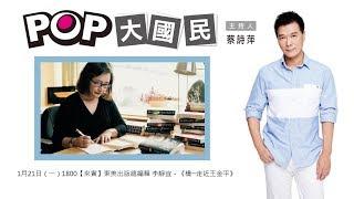 2019-01-21《POP大國民》專訪 東美出版總編輯 李靜宜-《橋─走近王金平》