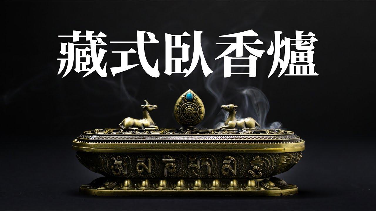 八吉祥藏式臥香爐 - YouTube