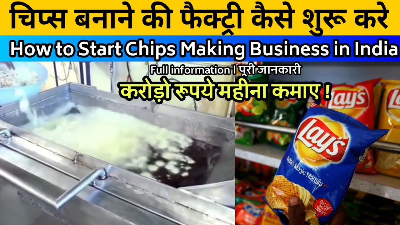 How to Start Chips Making Business in India | Full Information in Hindi