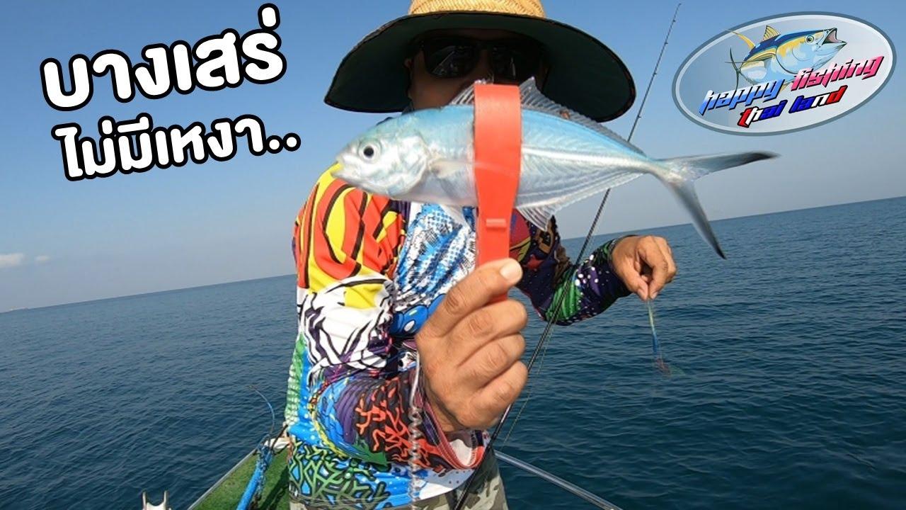 ตกปลา ตกหมึก ทริปบางเสร่ Happy Fishing