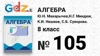 № 105- Алгебра 8 класс Макарычев