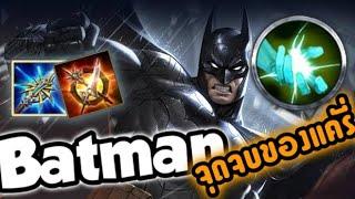 Rov : Batman ถ้าทำต้นเกมได้ดี ก็ไปต่อได้ จุดจบของแค่รี่ Ss11