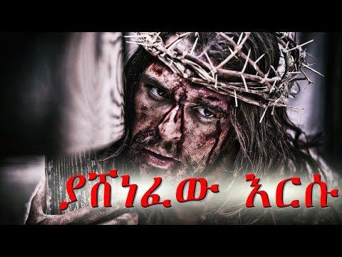 """Yashenefew Esu"" ያሸነፈው እርሱ New Amharic Protestant MEzmur 2018(Official Lyric Video)"