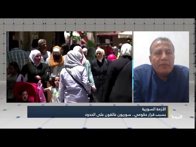 بسبب قرار حكومي.. سوريون عالقون على الحدود