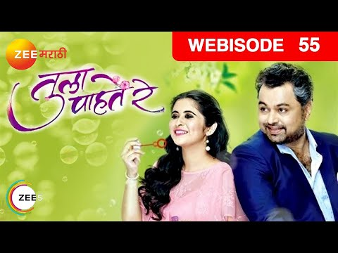 Tula Pahate Re | Marathi Serial | EP 55 - Webisode | Oct 15, 2018 | Zee Marathi thumbnail