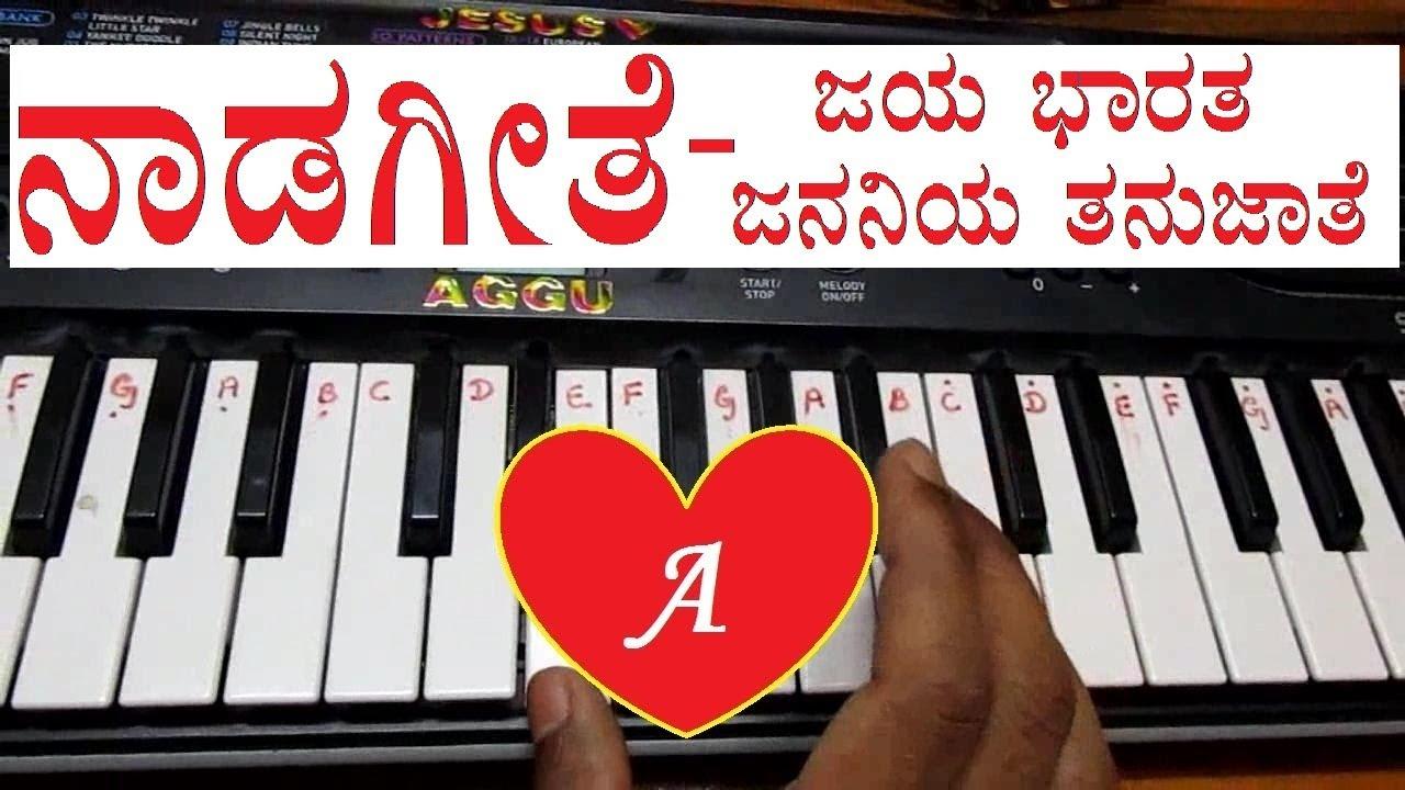 "Learn (How) to play ""Jay Bharatha Jananiya Tanujathe - Karnataka Nadageethe"" full song on keyboard"