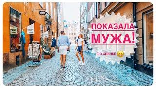 🇸🇪 За покупками в IKEA | Гуляем по Стокгольму с мужем и дочкой | Новый пылесос Bissel