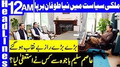 Untold Story Behind General Asim Bajwas Resignation Headlines 12 AM 4 August 2021 GNN DB1V