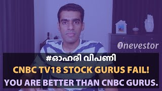 #OneStock: Page Industries — Why Stock Analysts Suck [MALAYALAM / EPISODE #34]