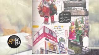 หนังสือ Tokyo Diary โตเกียว จุด จุด (12 เม.ย. 58)