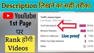 how to write a good description on youtube   Rank youtube videos first page  hindi
