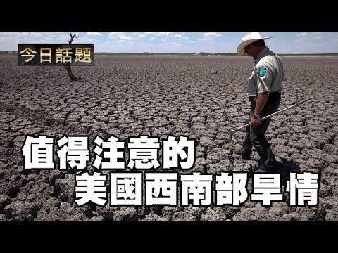 值得注意的美國西南部旱情 | 今日話題 06112021