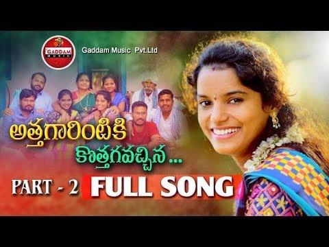 Athagarintiki Kothagavachina Part-2 Full Song  Super Hit Folk Song  #gaddammusic