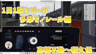 一日一駅シリーズ多摩モノレール編part13