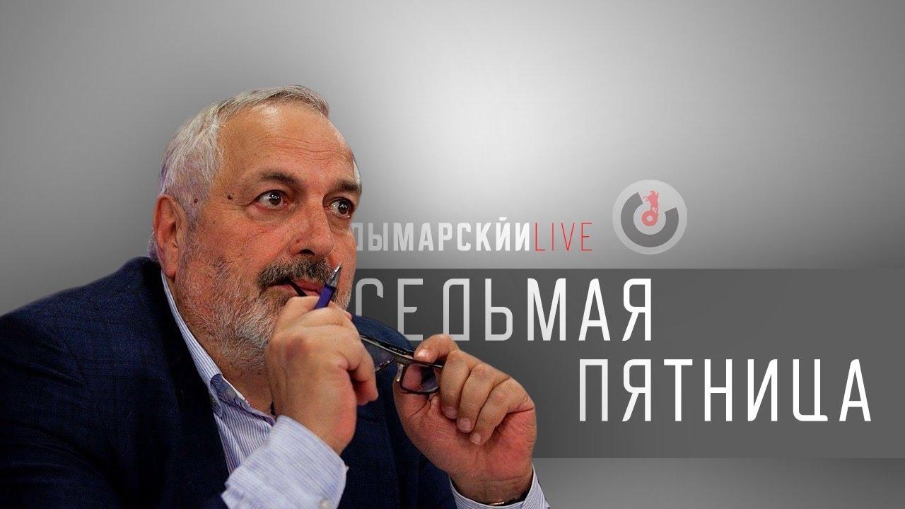 Седьмая Пятница с Виталием Дымарским -- Евгений Киселёв