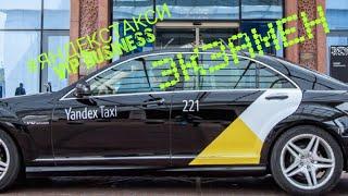 Яндекстакси экзамен на VIP & BUSINESS