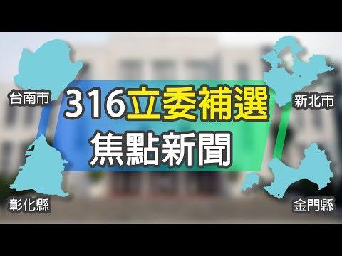 316立委補選 焦點新聞