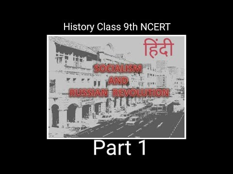 Socialism in Europe and The Russian Revolution |History NCERT class 9th Chapter 2 [Hindi] [Part 1]