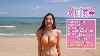8代目ミスマリンちゃんの魅力たっぷり自己紹介動画「鈴川」篇です。 ・...
