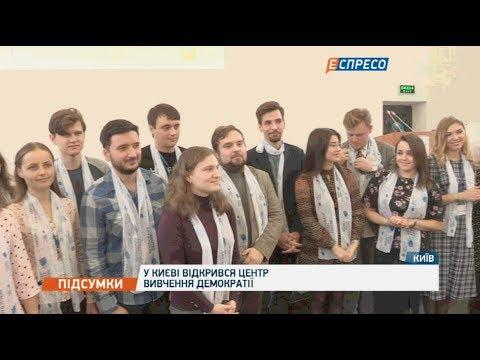 У Києві відкрився Центр вивчення демократії