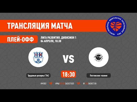 Трудовые резервы – Пестовские тюлени. Лига развития (1). Сезон 2020/21