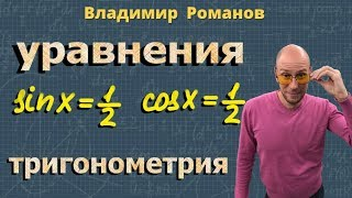тригонометрия ТРИГОНОМЕТРИЧЕСКИЕ УРАВНЕНИЯ 10 11 класс Романов