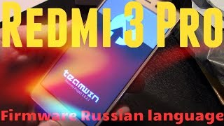 Установка русского языка Redmi 3 Pro | Прошивка кастомного Recovery | Инструкция Redmi 3 Pro