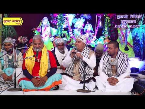 श्यामा प्यारी श्री कुँज बिहारी प्यारी जू  !! बाबा रसिका पागल जी महाराज !! वृन्दावन !! 31.12.2017