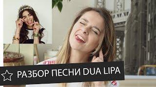 Разбор песни Dua Lipa + 5 СОВЕТОВ, как учить английский по песням || Skyeng