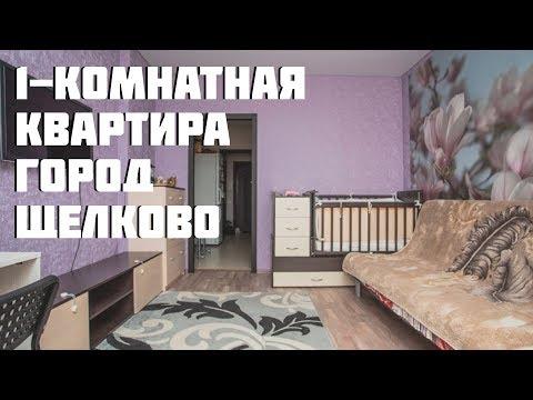 Обзор однокомнатной квартиры, город Щелково, мкр. Богородский