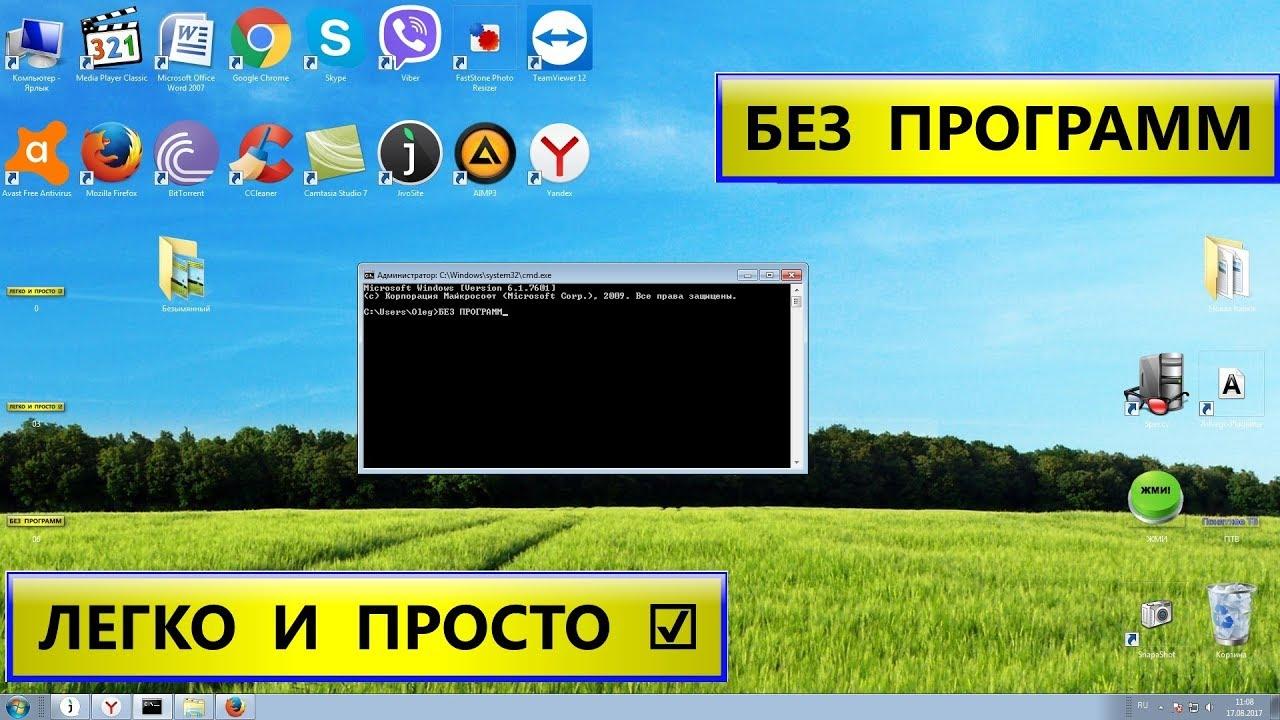 Скачать windows 7 без программ