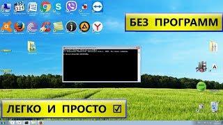 Как поставить таймер выключения компьютера или ноутбука на windows 7. БЕЗ ПРОГРАММ И СКАЧАТЬ