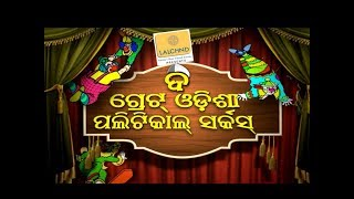The Great Odisha Political Circus Ep 489 06 Jan 2019 | Odia Stand Up Comedy Show - OTV