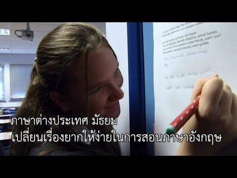 ภาษาต่างประเทศ มัธยม เปลี่ยนเรื่องยากให้ง่ายในการสอนภาษาอังกฤษ