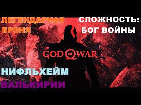GOD OF WAR Ω Сложность: БОГ...