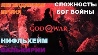 GOD OF WAR Ω Сложность БОГ ВОЙНЫ ВАЛЬКИРИИ ИСПЫТАНИЯ МУСПЕЛЬХЕЙМ И ЛЕГЕНДАРНАЯ БРОНЯ 1440p60fps