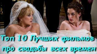 ТОП 10 - Лучших женских фильмов про свадьбы, всех времен