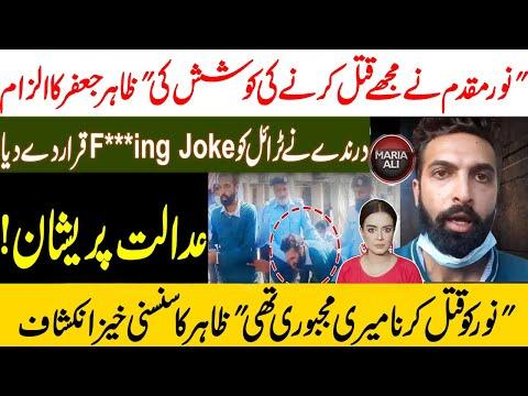Zahir Jaffer & Noor Mukaddam Case - Zakir Asmat