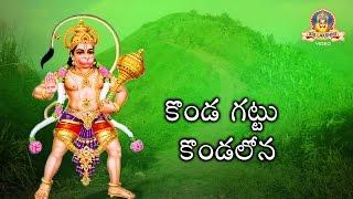 Kondagattu  Kondalona || Sri Hanuman Devotinal Songs