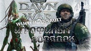 Warhammer 40,000: Dawn of War – Winter Assault [Порядок] - Игрофильм