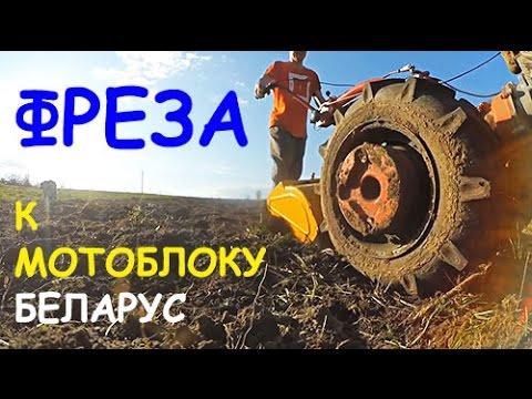 Почвенная ФРЕЗА ФНМ-1 к мотоблоку БЕЛАРУС. It's My Life! 35