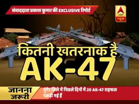 Ground Report From Munger After 12 AK-47 Rifles Seized In Bihar | ABP News