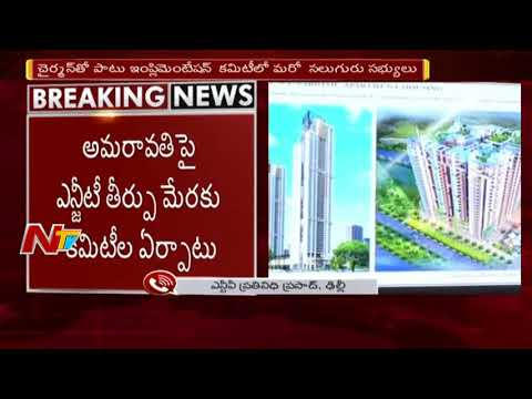 AP Govt Establishes Committees to Amaravati Lands over National Green Tribunal Verdict || NTV