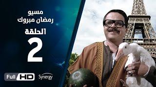 مسلسل مسيو رمضان مبروك أبو العلمين - الحلقة الثانية | 2 Ramadan Mabrouk Series Ep
