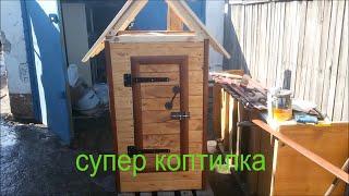 Коптильный шкаф для холодного копчения.1 часть