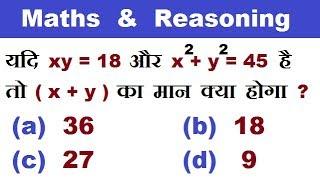 Maths & Reasoning  रेलवे में पूछे गए सवाल  चुटकियों में हल करें  RAILWAY, RRB, RPF